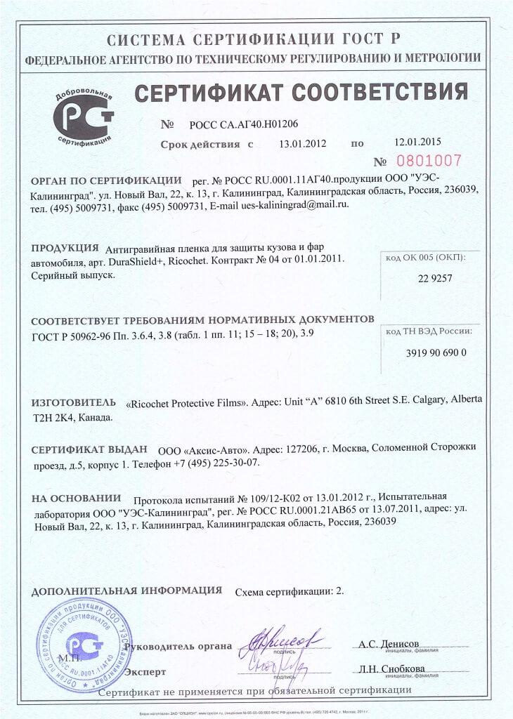 Сертификат на антигравийную пленку компании 'DuraShield+', 'Ricochet'
