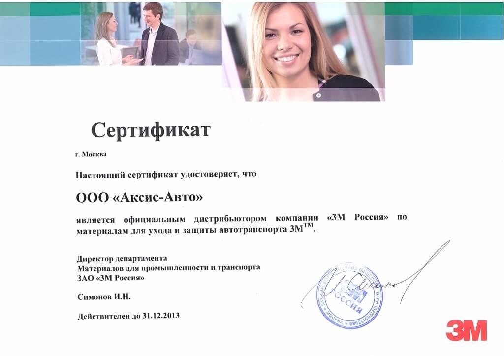 Сертификат на то, что компания Аксис-Авто является дистрибьютером компании 3M Россия