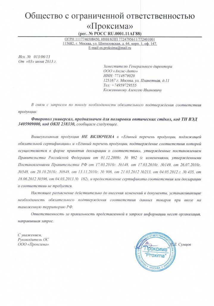 Сертификат на фторопол, предназначен для полировки оптических стекол