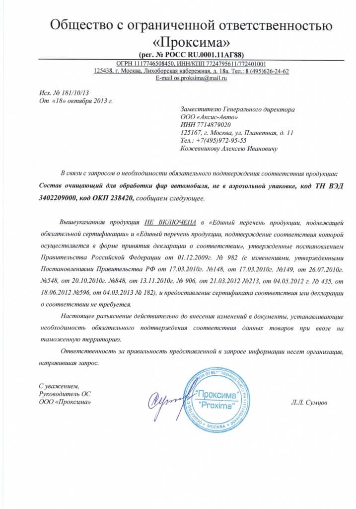 Сертификат на состав очищающий для обработки фар автомобиля