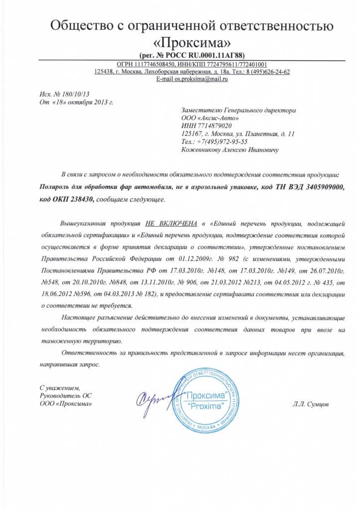 Сертификат на полироль для обработки фар автомобиля