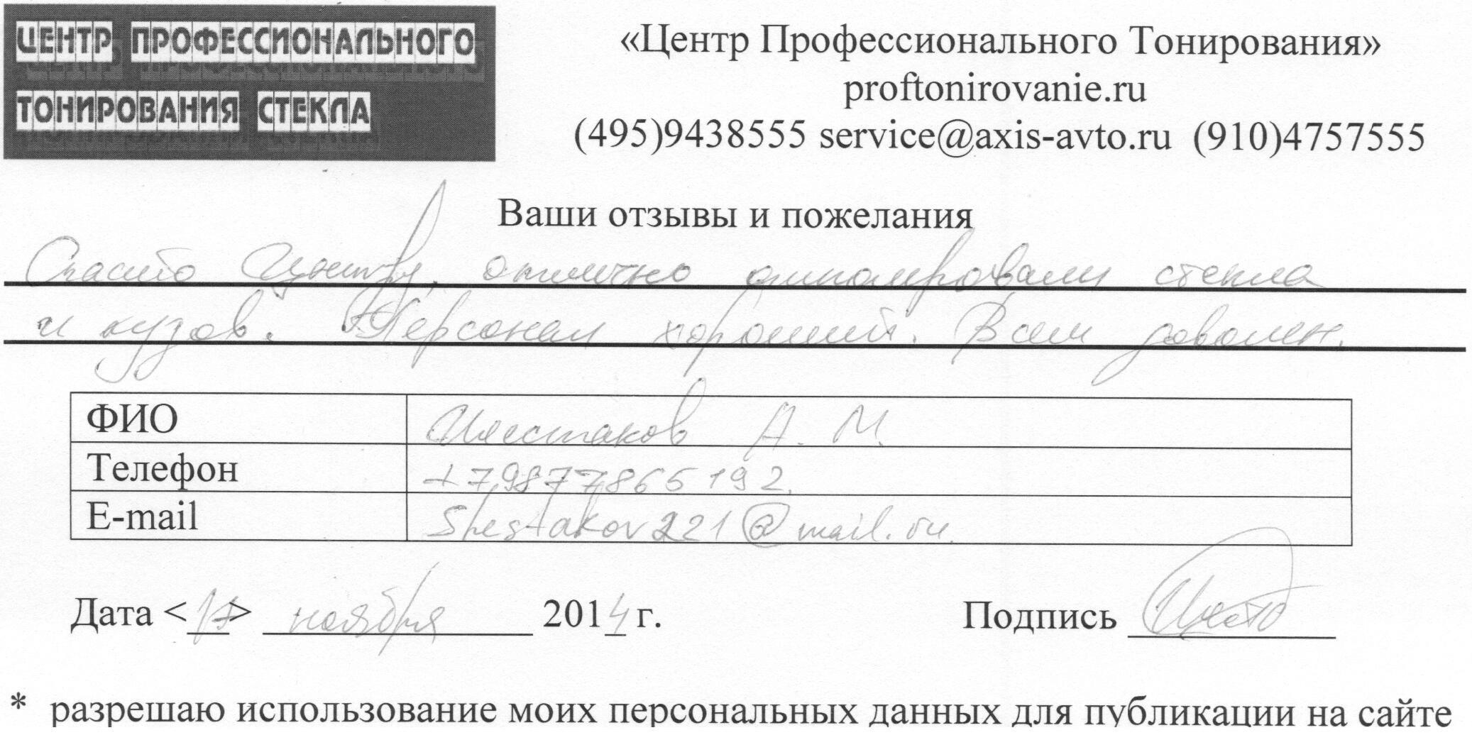 Отзывы из автосервиса_12
