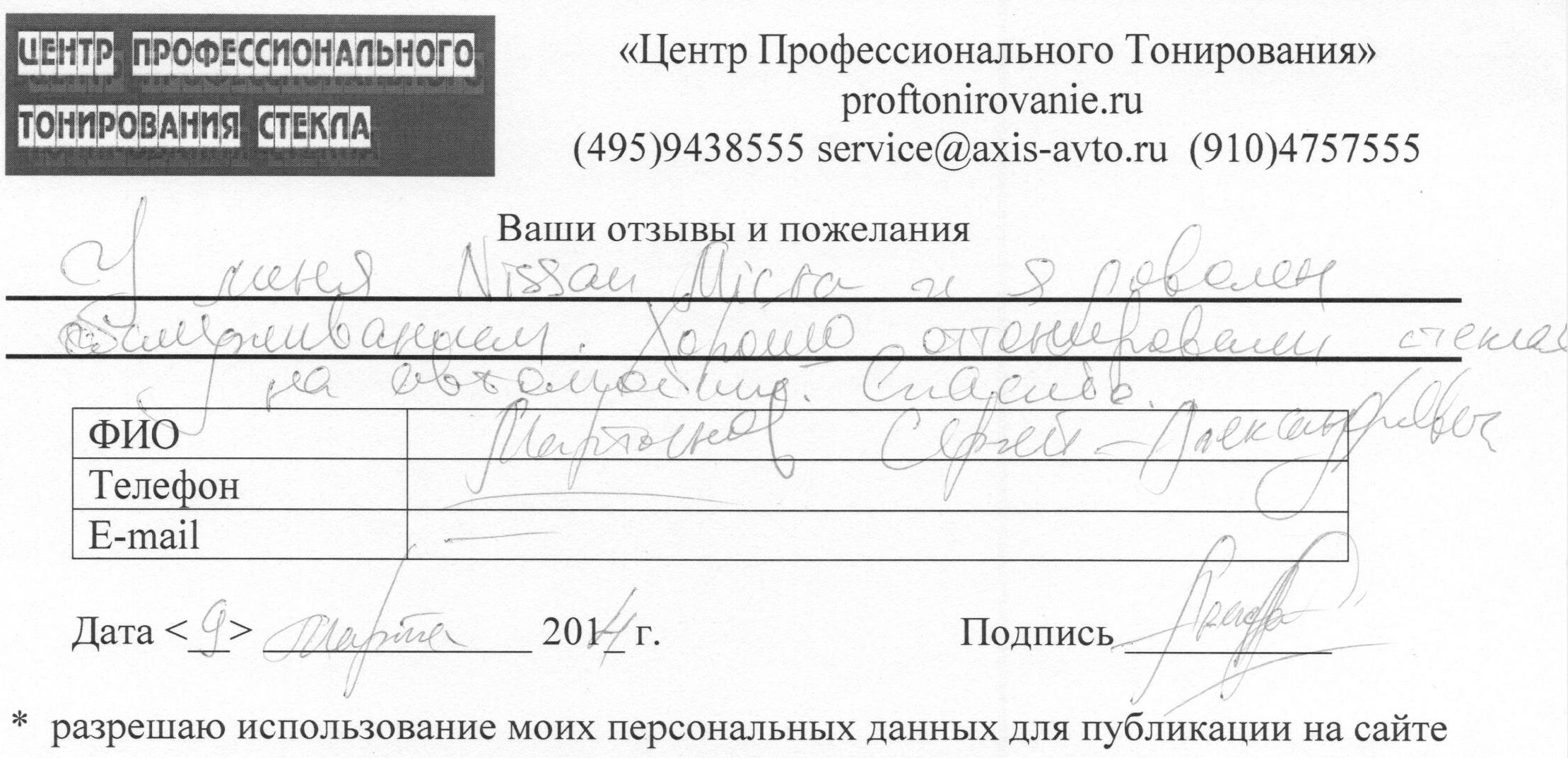 Отзывы из автосервиса_13