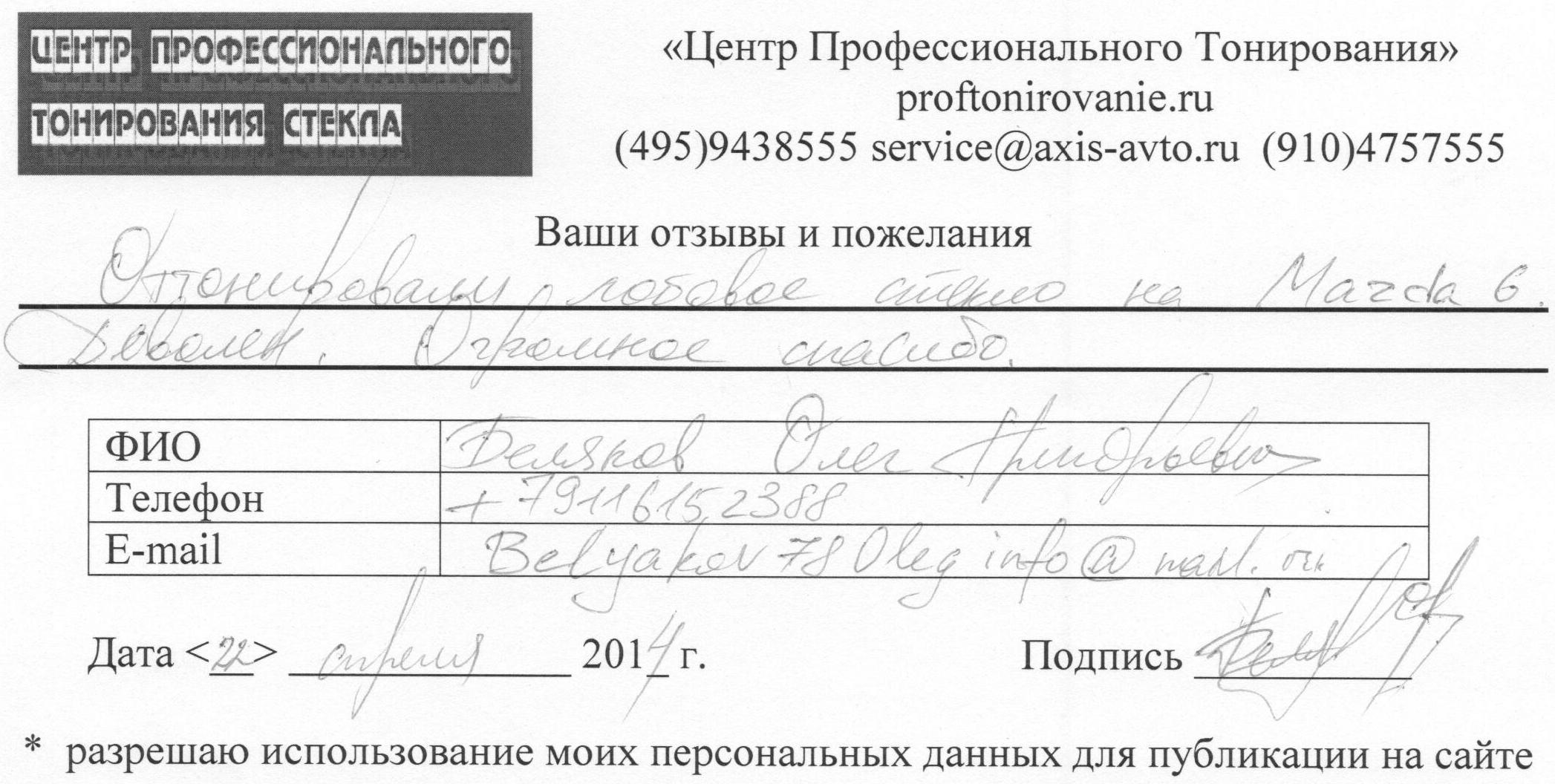 Отзывы из автосервиса_14