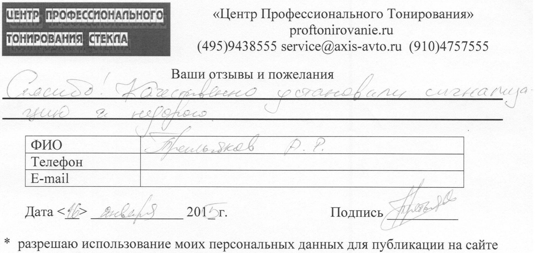 Отзывы из автосервиса_17