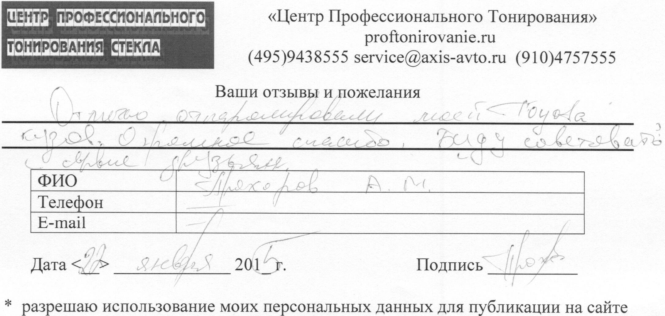 Отзывы из автосервиса_18