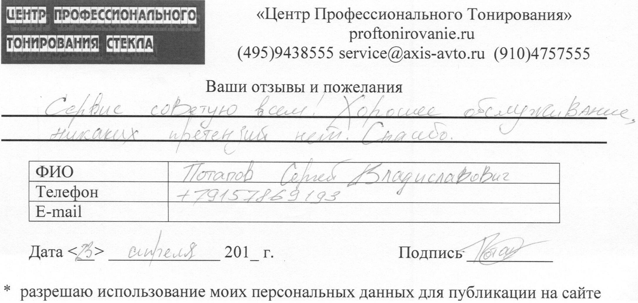Отзывы из автосервиса_3